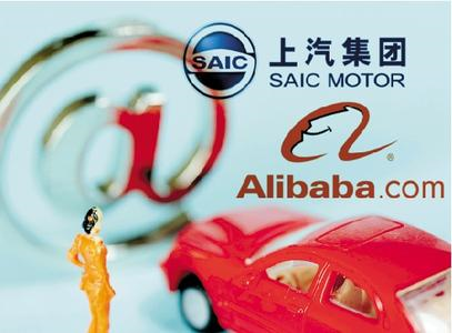Saic_alibaba